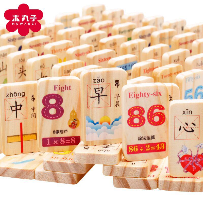 木制多米诺骨牌儿童识字2积木益智力玩具3-4-5-6岁男女孩六一礼物