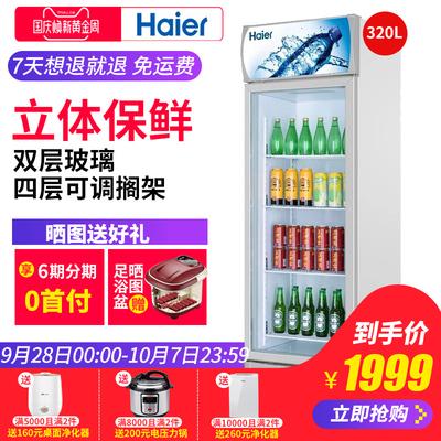 商用海尔展示柜320升 冷藏保鲜冰柜 饮料柜 Haier-海尔 SC-320D