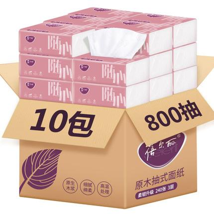 9.9元包邮原木纸巾抽纸整箱家用实惠装餐巾面巾婴儿卫生大包大号