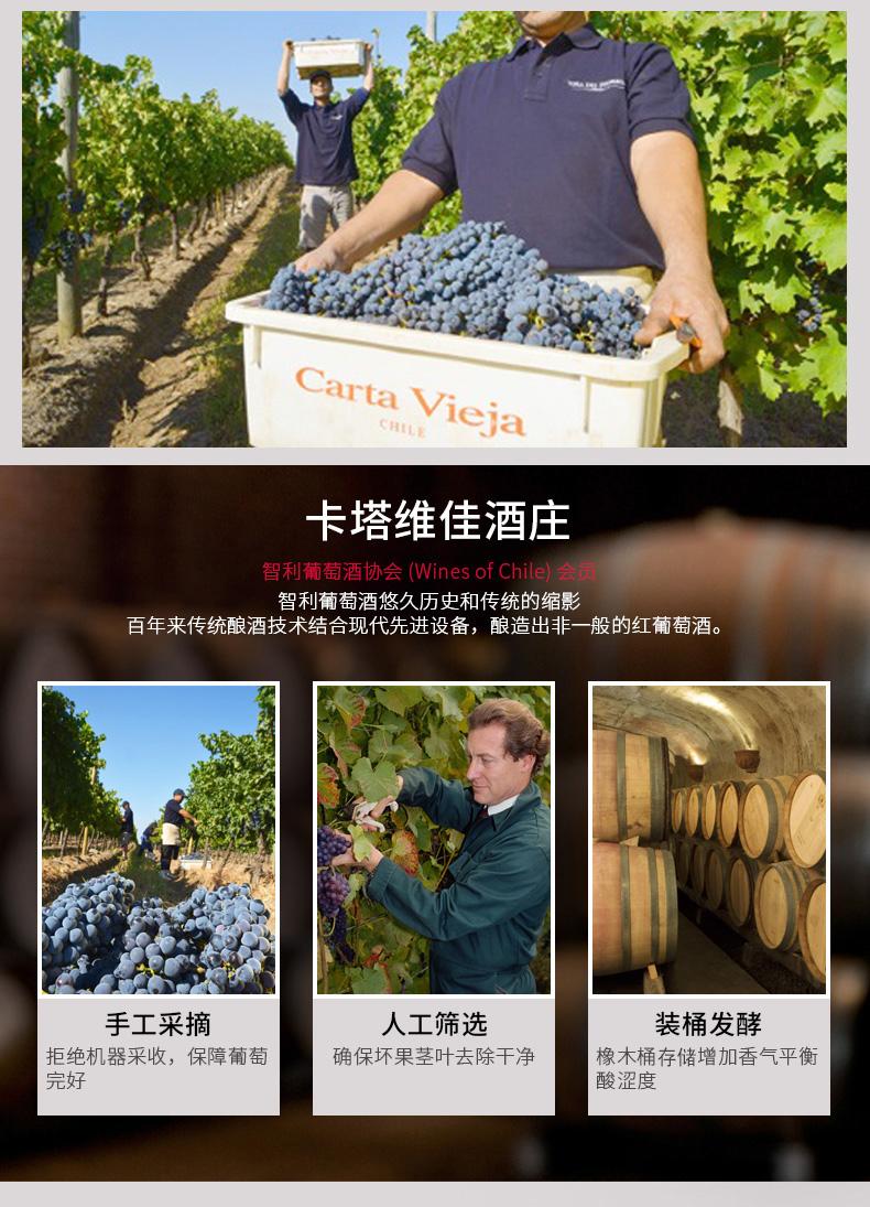 790-卡塔维赤霞珠名门红葡萄酒_02.jpg
