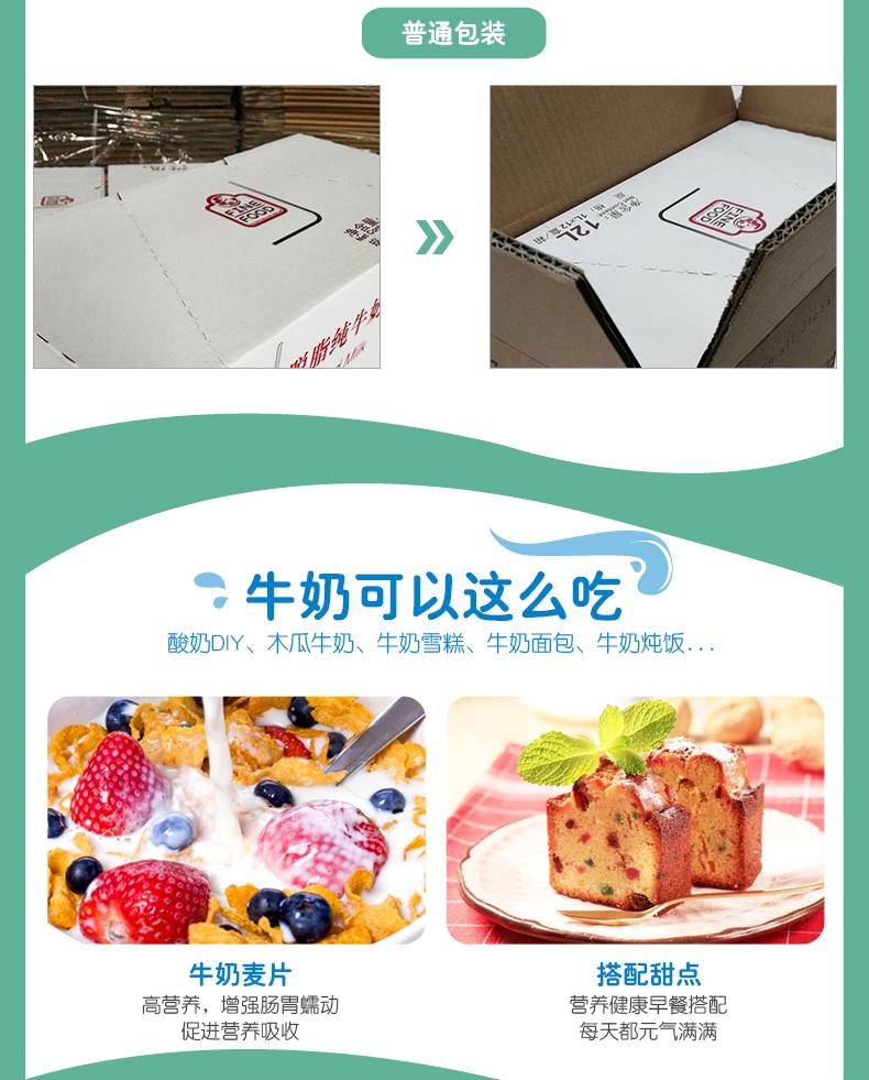 荟食(FINEFOOD)-部分脱脂纯牛奶1L-12优化_10.jpg