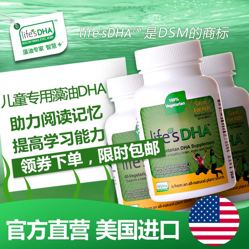 美国life's DHA儿童专用藻油DHA软胶囊助力脑发育记忆力*3瓶