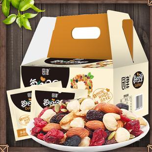 园津每日坚果零食大礼包30包礼盒装坚果混合装孕妇坚果组合小包装
