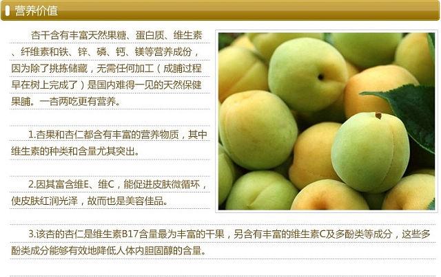 漠皇应季新鲜水果 新疆库车小白杏1.5kg 果园直发顺丰