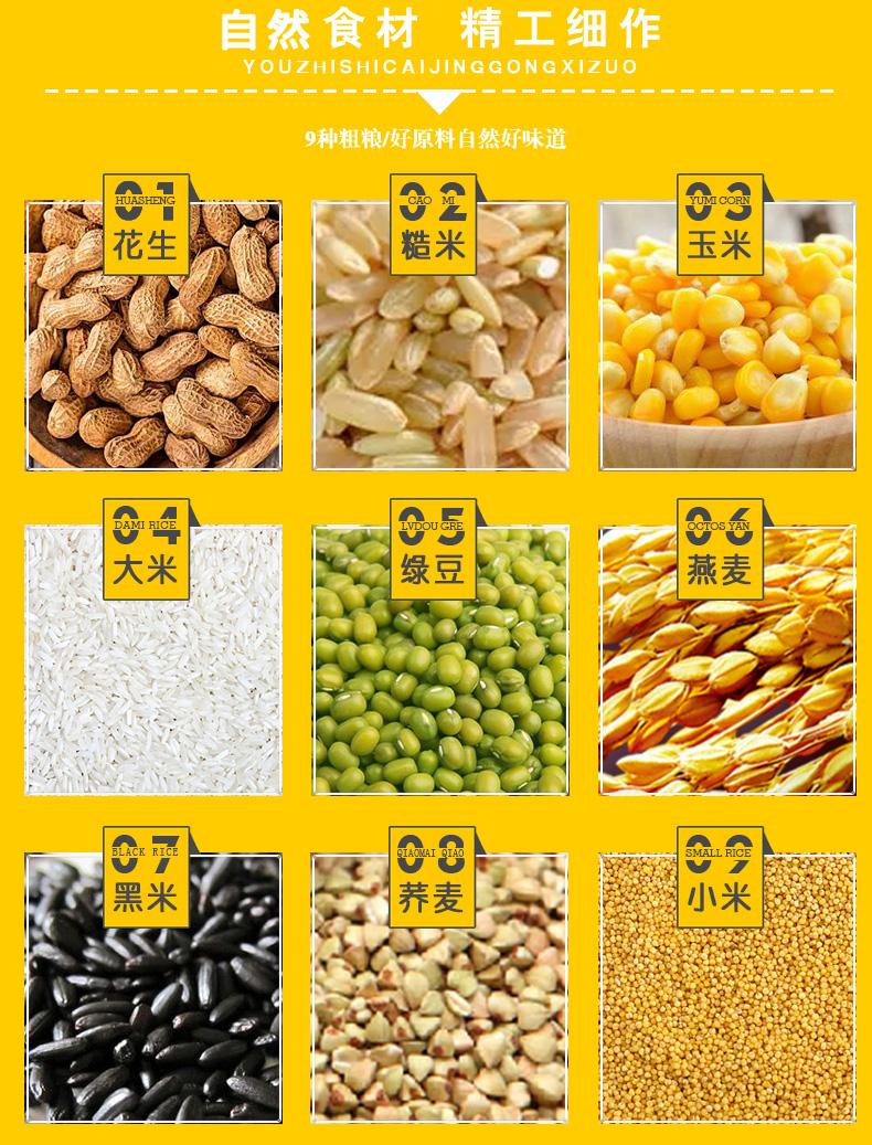 自然食材精工细作YOUZHISHICAIJINGGONGXIZUO9种粗粮/好原料自然好味道2花生楼米五米大米绿豆燕麦黑米荞麦小米-推好价 | 品质生活 精选好价