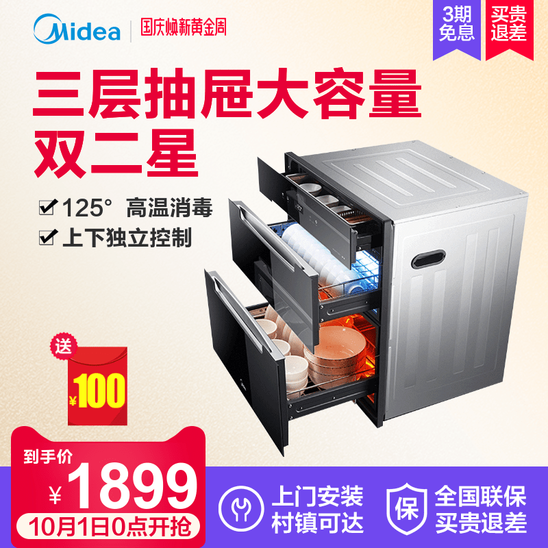 Midea-美的 MXV-ZLT110Q37消毒柜家用嵌入式高温消毒碗柜三层抽式