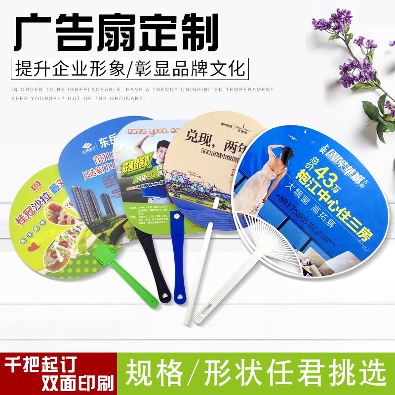 广告扇定制礼品宣传扇促销扇子中柄扇印刷logo厂家PP塑料扇子定做