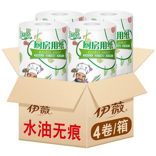 4卷伊薇整箱厨房用纸卷纸巾吸油吸水大卷洗碗一次性清洁懒人家用