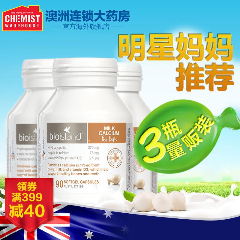 bio island乳钙-婴幼儿童补钙婴儿液体钙软胶囊钙片90粒*3瓶装