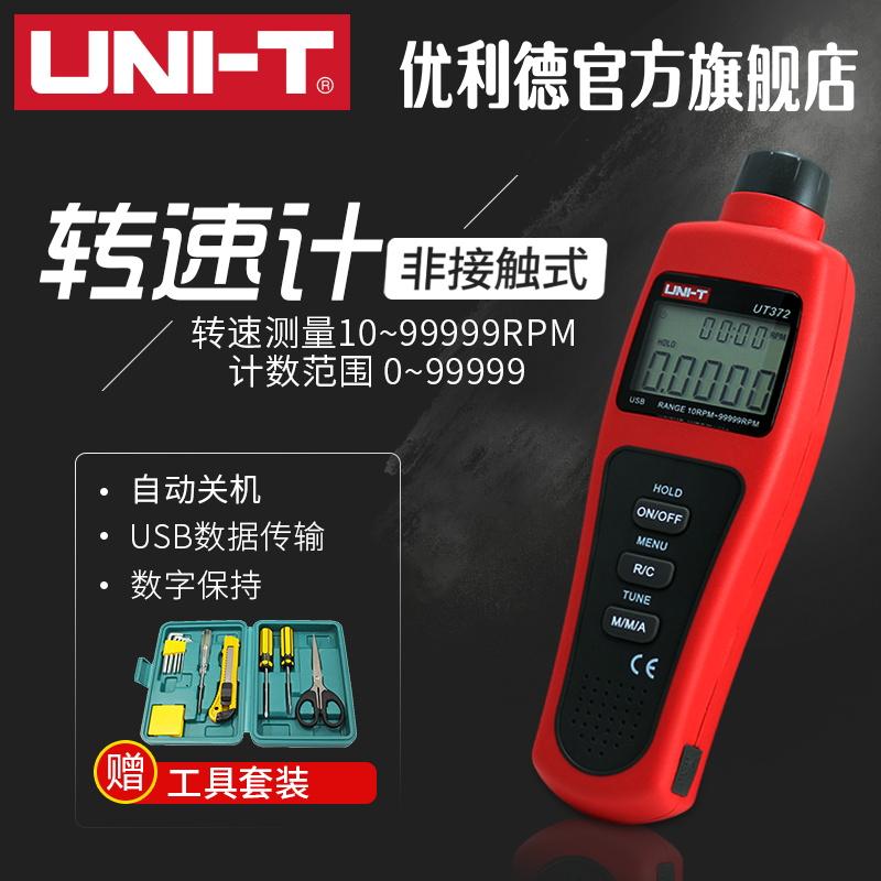 优利德UT371-372转速表 数显转速计 光电转速仪 非接触转速测速仪