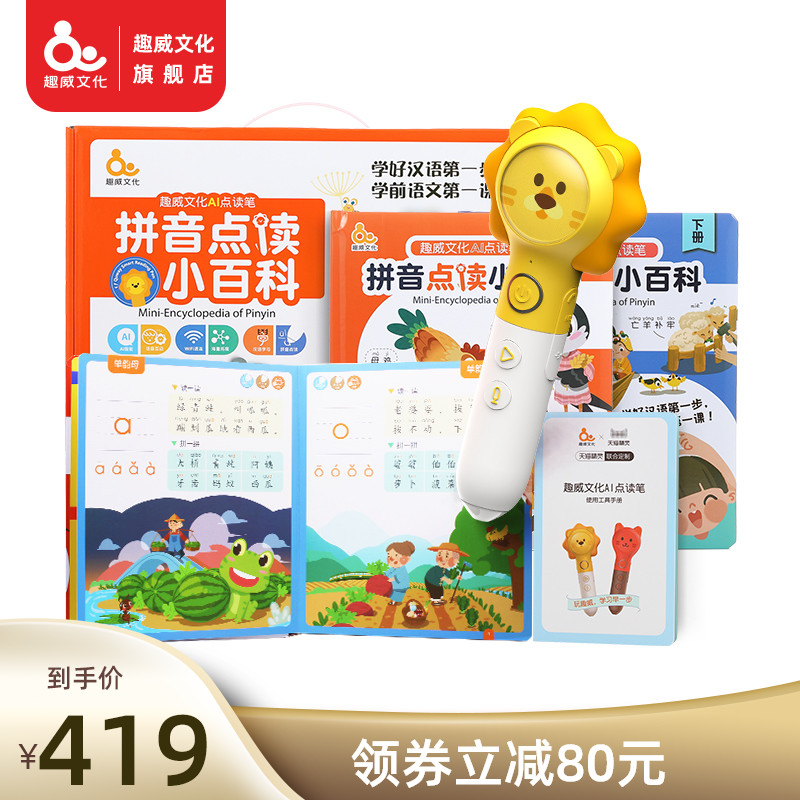 Funwei Culture AI Intelligent Pointing Pen Yousheng Little Chinese Pinyin Early Education Classic Chinese Classical Audio Picture Book 3-7 Years Old