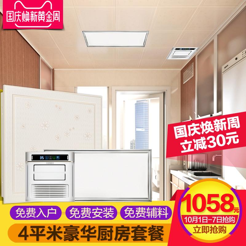 科耐特 4平方厨房吊顶豪华组合套餐集成吊顶抗污铝扣板天花板材料
