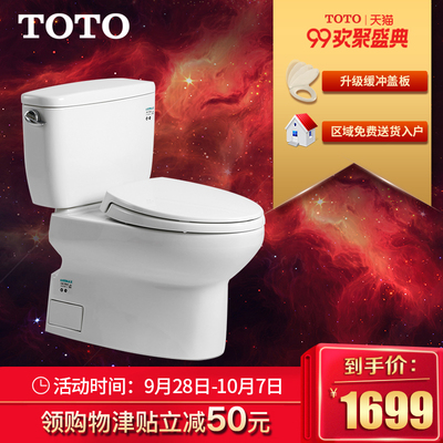 TOTOCW764RB/SW764GB坐便器toto
