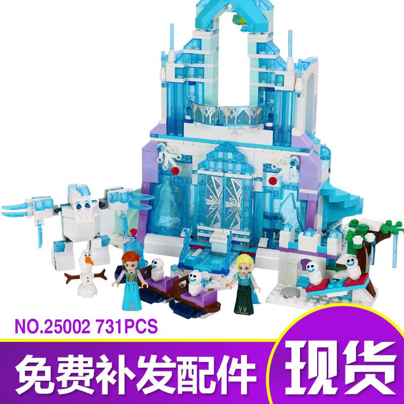 展示与对比:乐拼冰雪正品奇缘系列艾莎的王者积木魔法达高城堡冰雪荣耀后羿