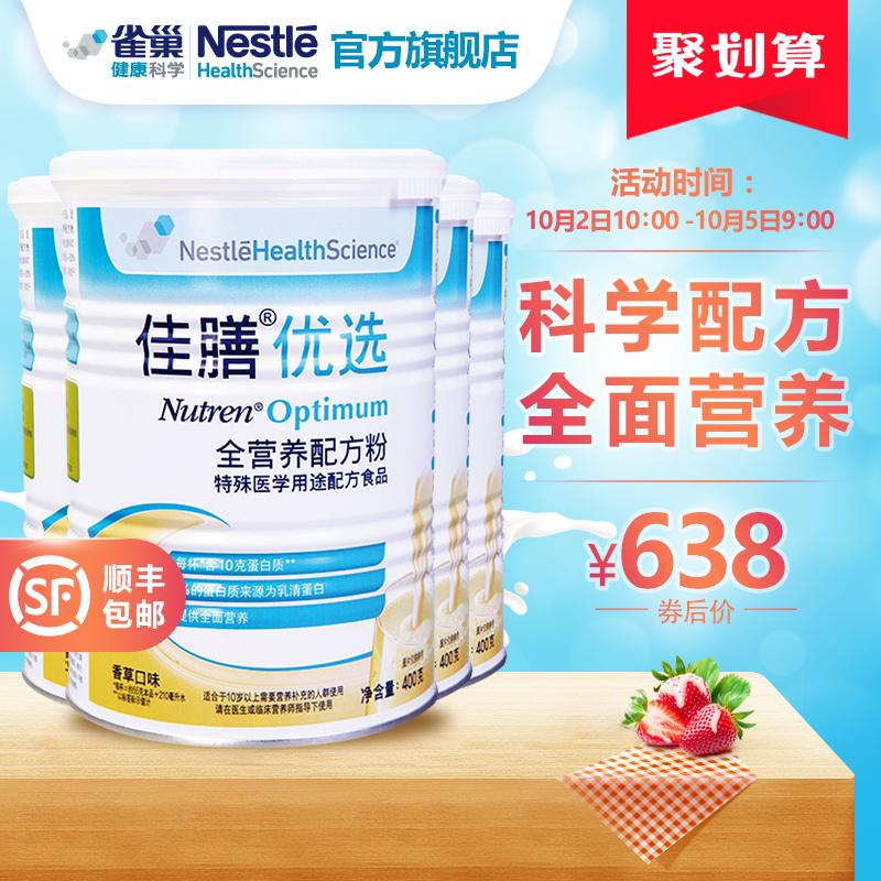 科学进补 雀巢健康科学佳膳优选4罐进口成人全营养配方乳清蛋白粉