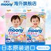 尤妮佳moony日本原装进口 婴儿纸尿裤M64+L54尿不湿男女透气干爽