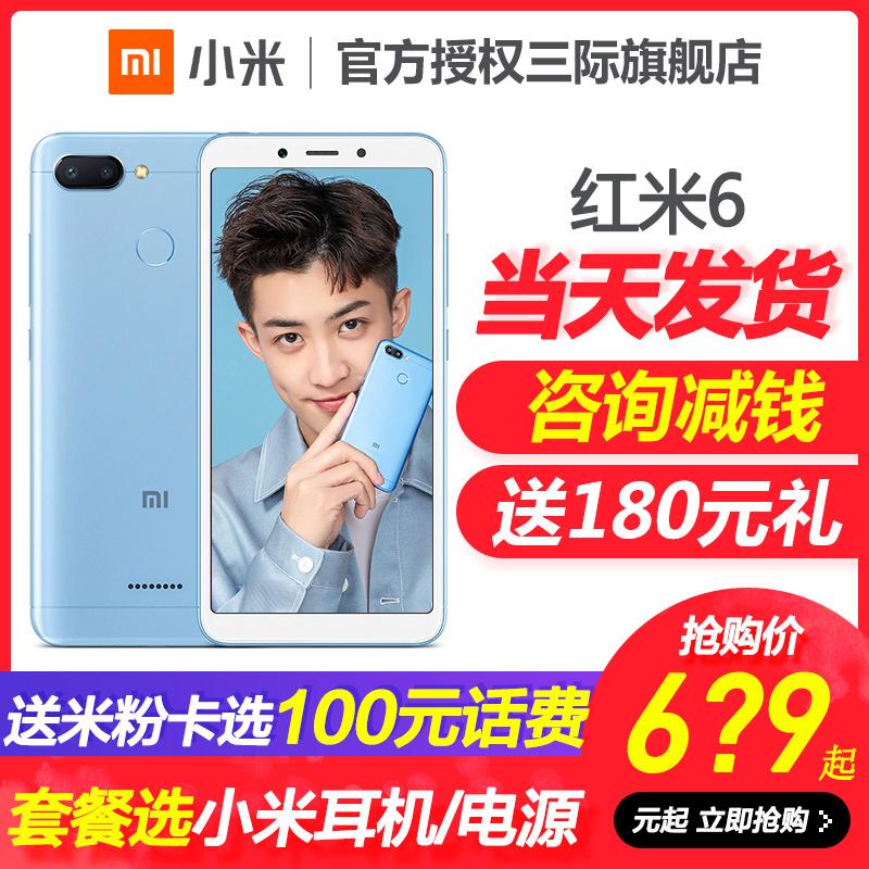 咨询减+选电源 红米6当天发Xiaomi-小米红米6手机官方旗舰店正品红米6a三际学生老人5A