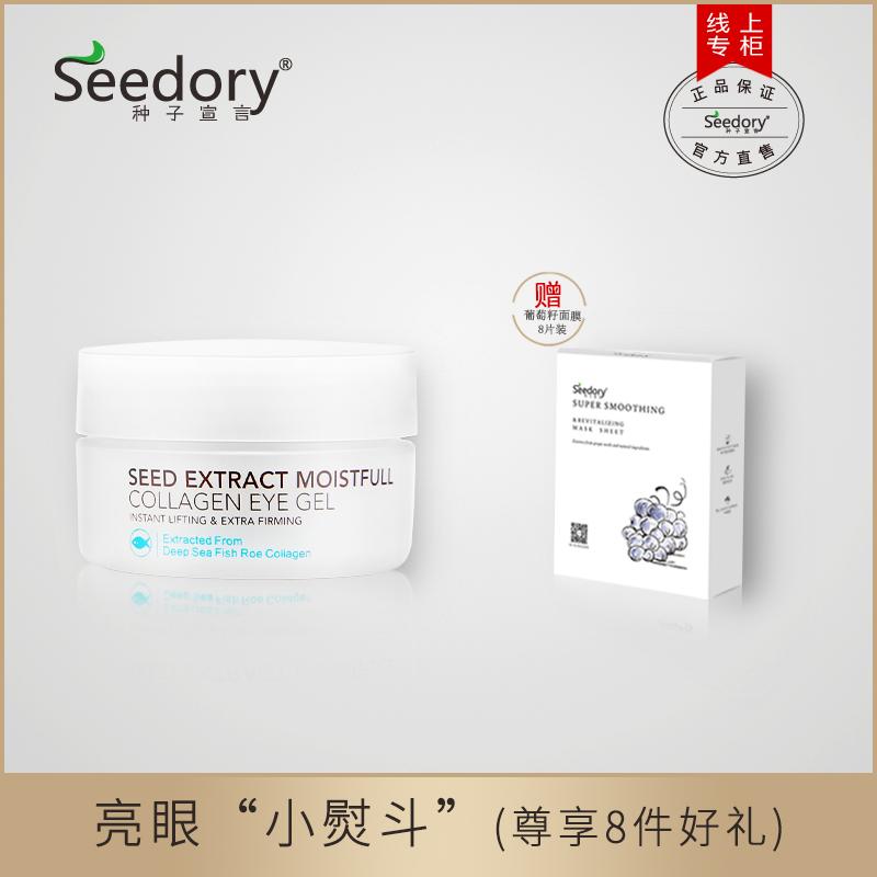 Seedory种子宣言眼霜15g 补水保湿提拉紧致去黑眼圈眼袋细纹正品