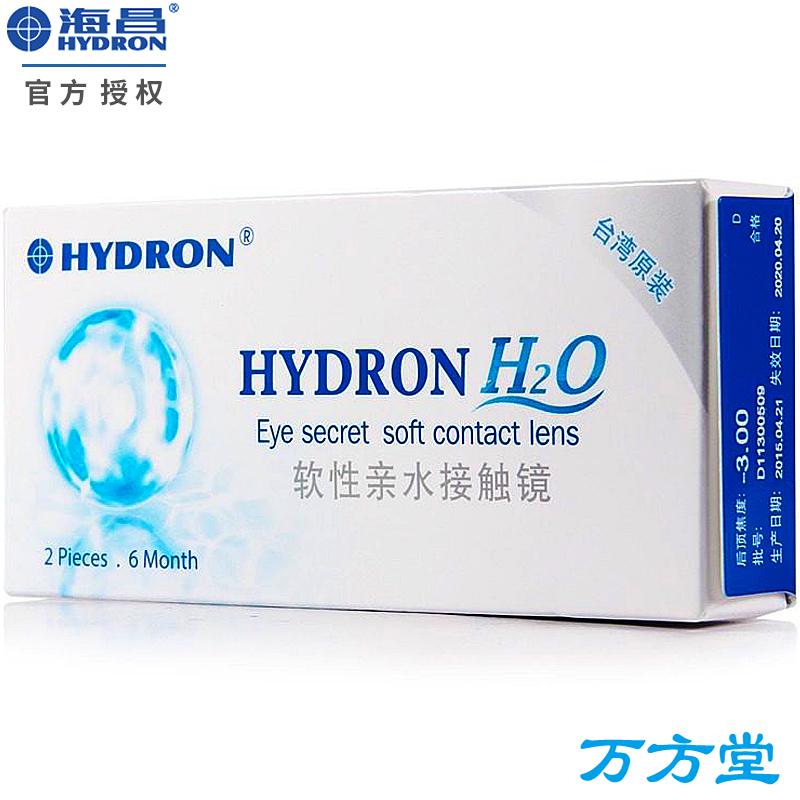 送礼】海昌隐形近视眼镜进口H2O半年抛2片两片装超薄透明水润透氧