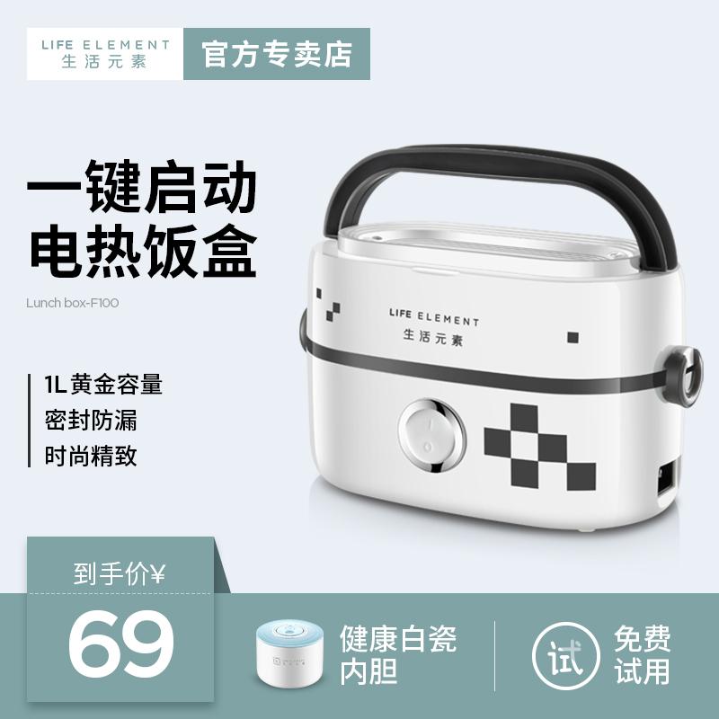 生活元素电热饭盒可插电加热保温便当盒陶瓷上班族煮蒸热饭神器