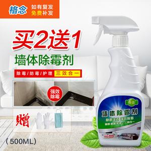 买2送1墙体除霉剂白色墙面家具发霉清除剂墙纸壁纸发霉去霉防霉剂