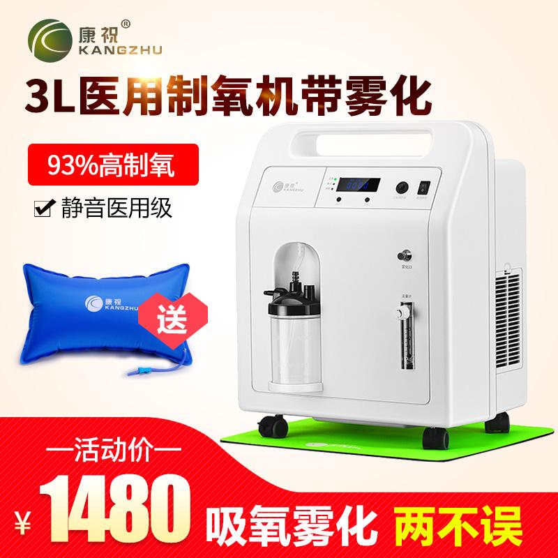 康祝制氧机家用老人孕妇吸氧气机医用带雾化便携式家庭小型氧气机