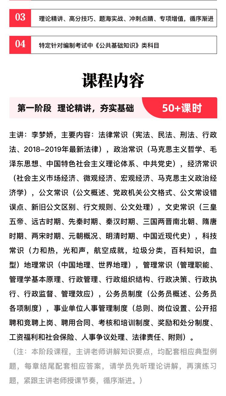 2020李梦娇公基公基事业有成尊享版插图(1)