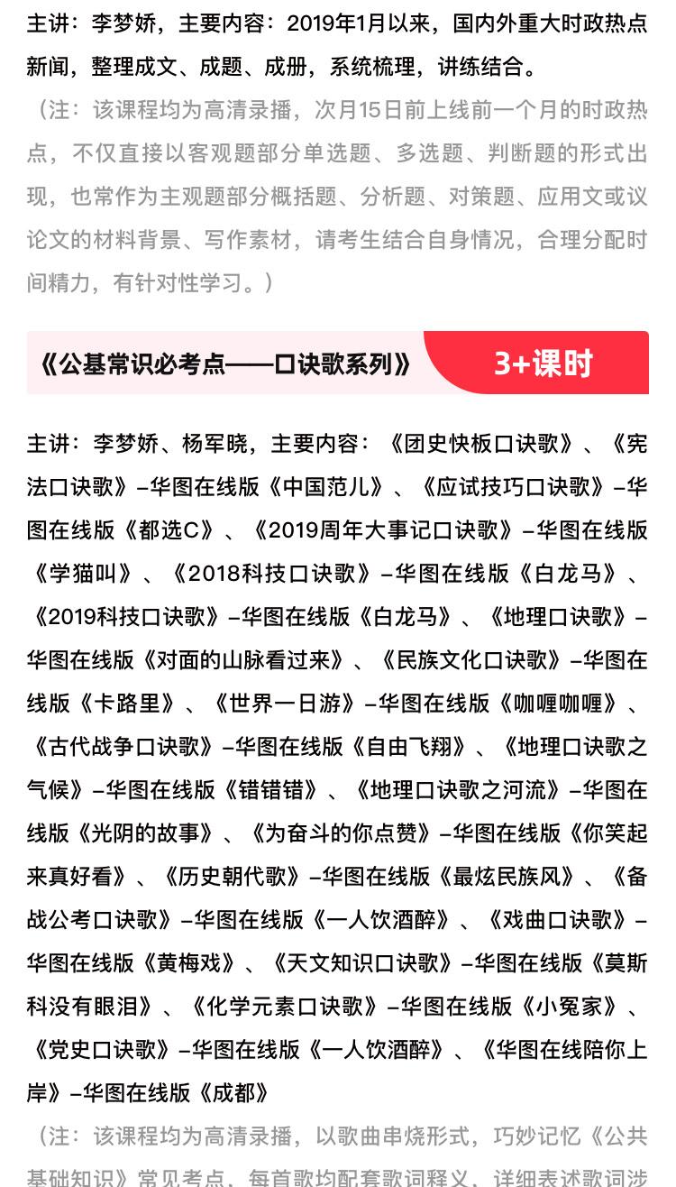 2020李梦娇公基公基事业有成尊享版插图(4)