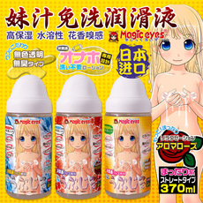 Смазка Magic eyes 370ML