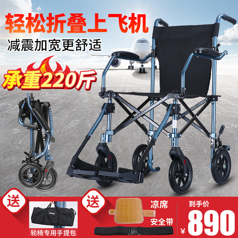 飞机轮椅可折叠上便携式轻便小旅行超轻旅游小型简易老年人老人车