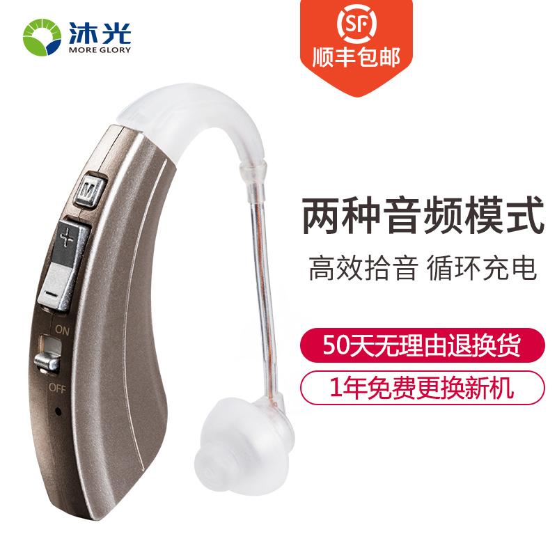 沐光数字耳背式助听器VHP-221T 老人无线隐形老年人耳聋耳背式