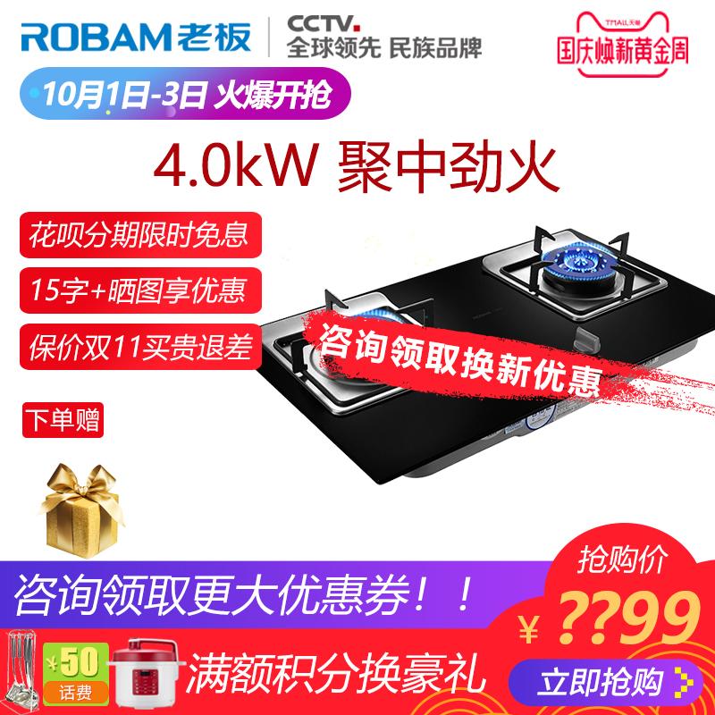 Robam-老板 35B2全新聚中劲火燃气灶高效节能煤气灶 防爆钢化玻璃