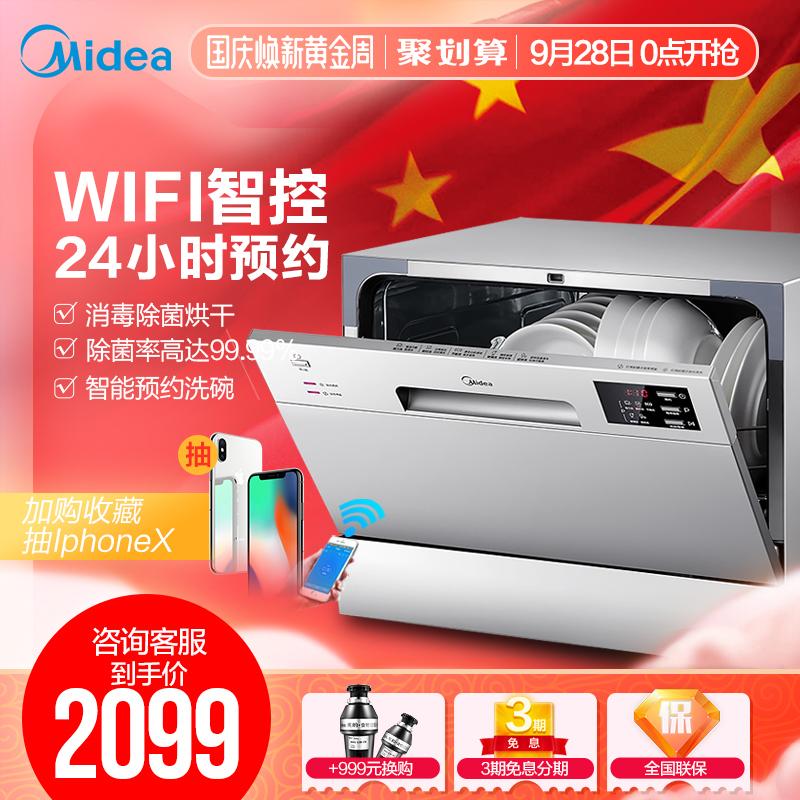 Midea-美的 WQP6-W3604T-CN智能洗碗机家用嵌入式全自动台式消毒