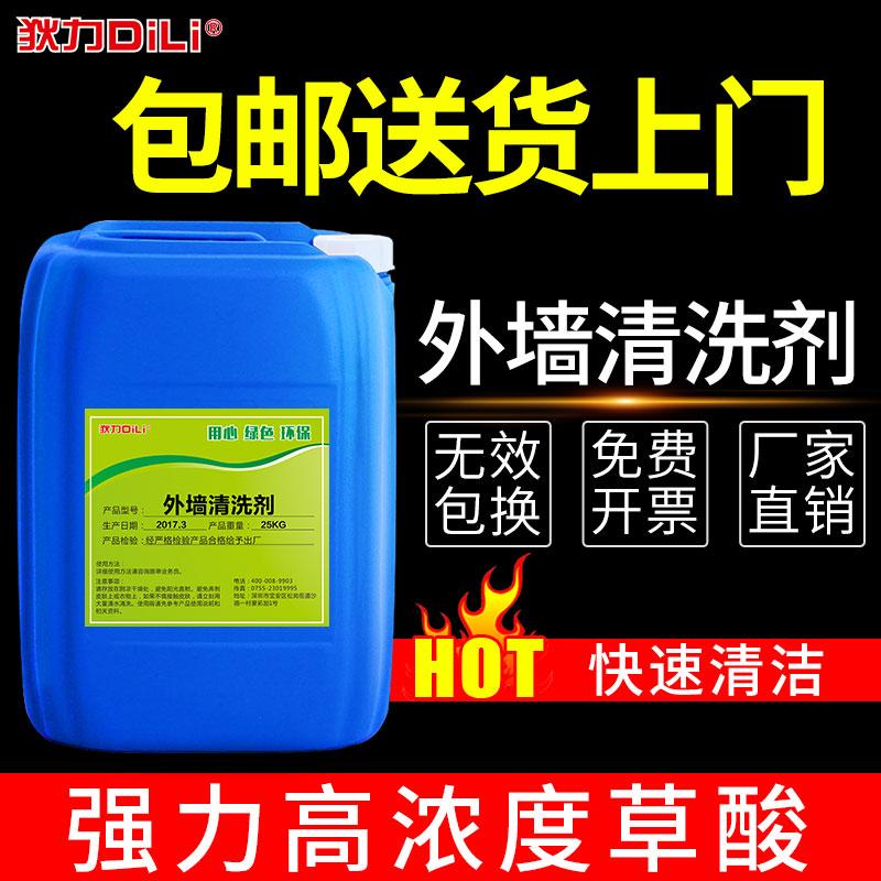 强力型工业25KG草酸清洁剂外墙瓷砖水泥清洗剂水泥刮痕去污清洗剂