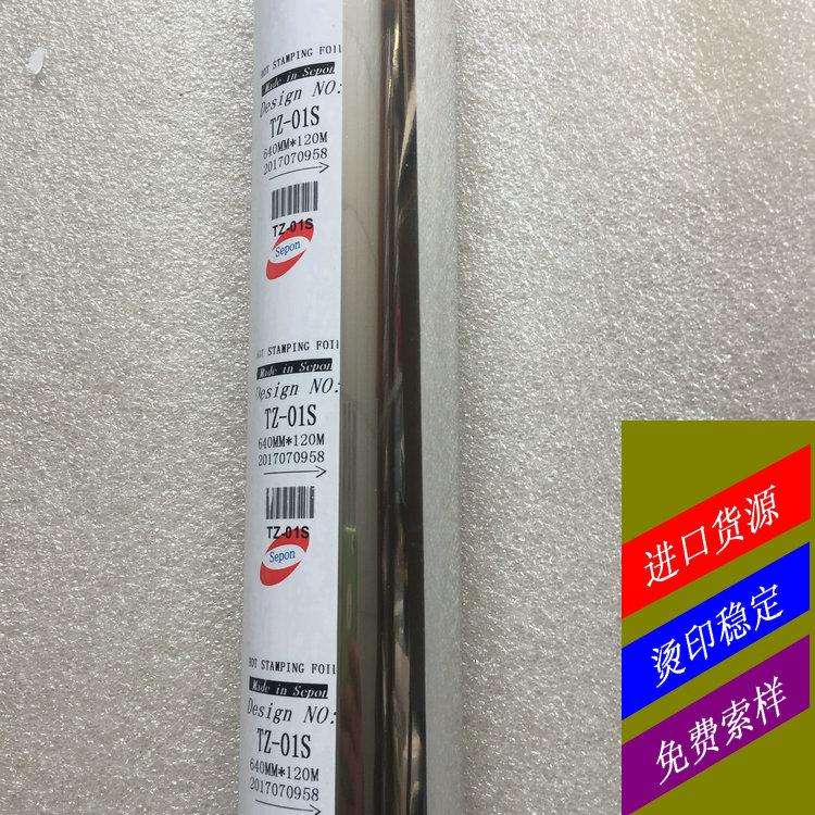Фольга Пластиковые bronzing бумаги, привезенной яркий серебристый анодированный алюминий ц-01с для пластичных продуктов с зеркалом ПП па АБС пмма
