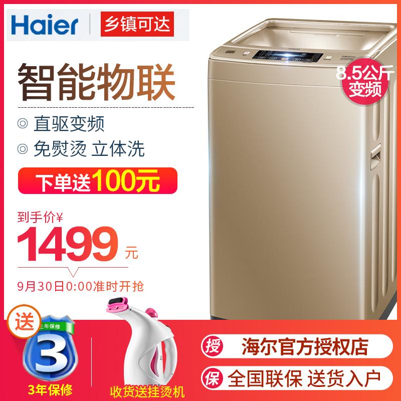 Haier-海尔全自动家用洗衣机EB85BM59GTHU1 8.5公斤智能变频波轮
