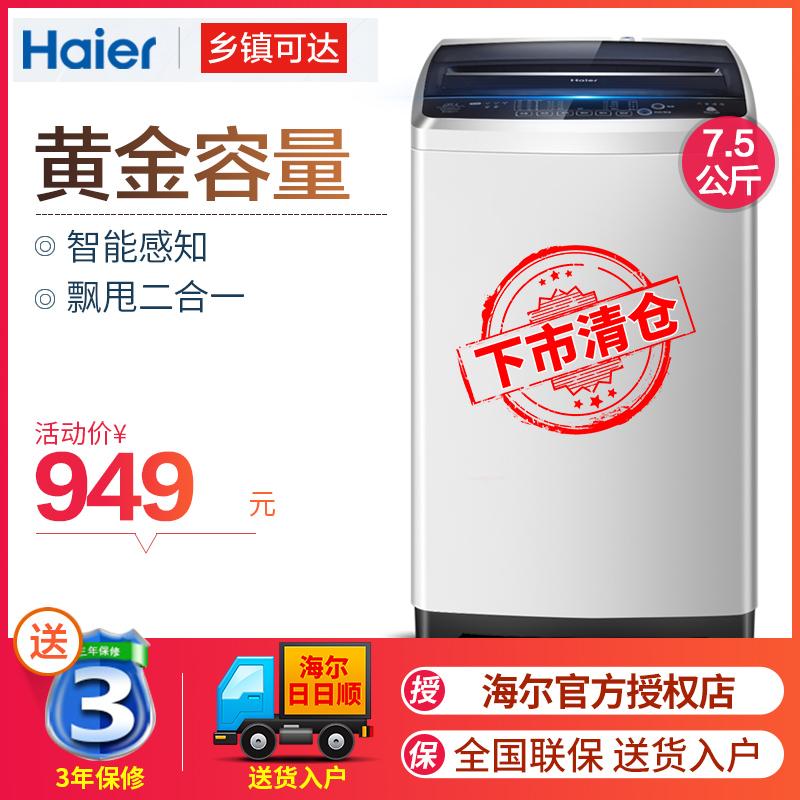 Haier-海尔 EB75M2WH海尔洗衣机全自动家用波轮7.5公斤甩干脱水