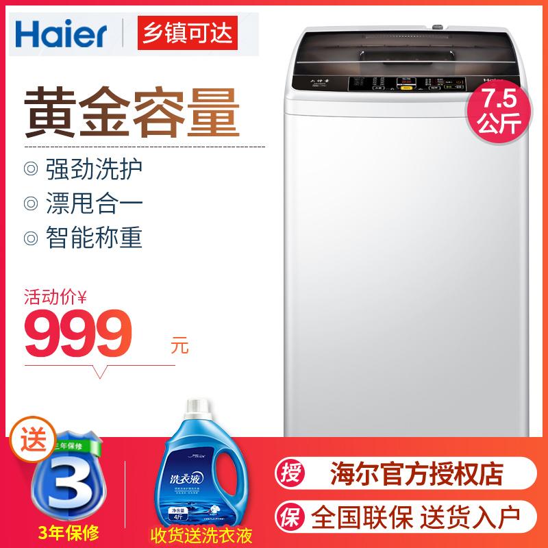 海尔洗衣机全自动7.5kg公斤波轮大神童小型家用甩干脱水机EB75M29
