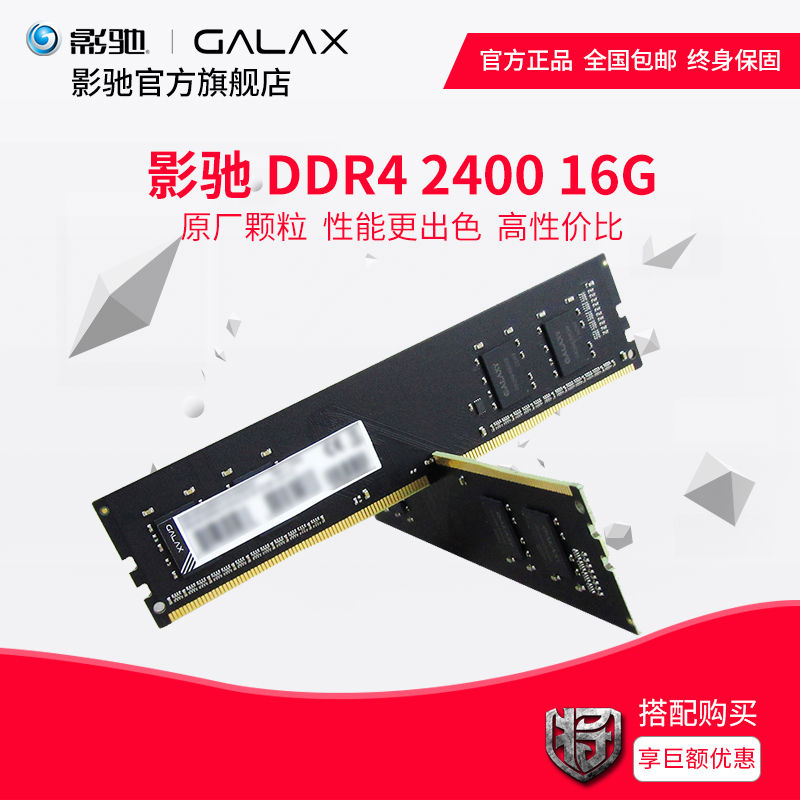 影驰 DDR4 2400 16G 单条 台式机内存 高性能内存条