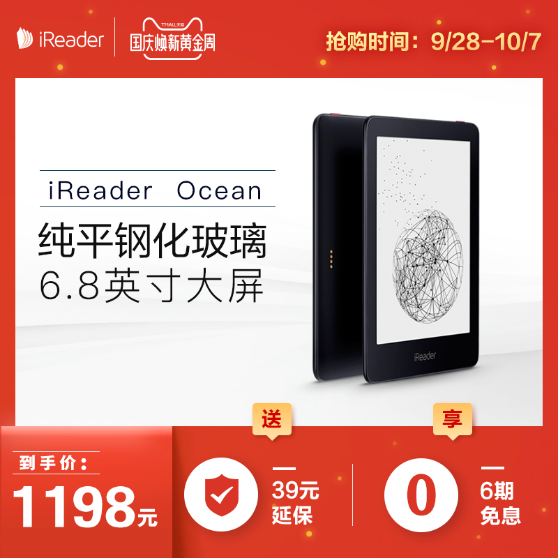 掌阅iReader Ocean6.8英寸纯平触摸屏电子书阅读器