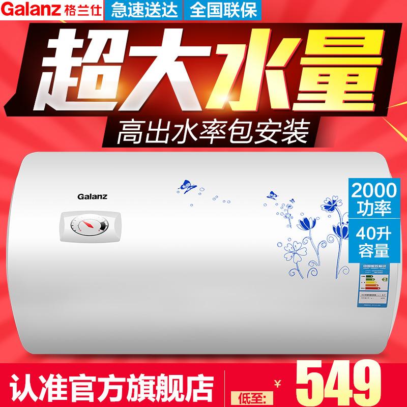Galanz-格兰仕 ZSDF-G40K031(S)家用电热水器 洗澡淋浴储水式40升