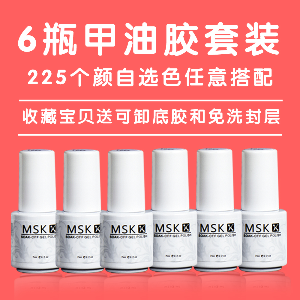 MSK nail polish glue set wholesale nail shop Koudan phototherapy adhesive Barbie QQ glue removable long lasting 5ml