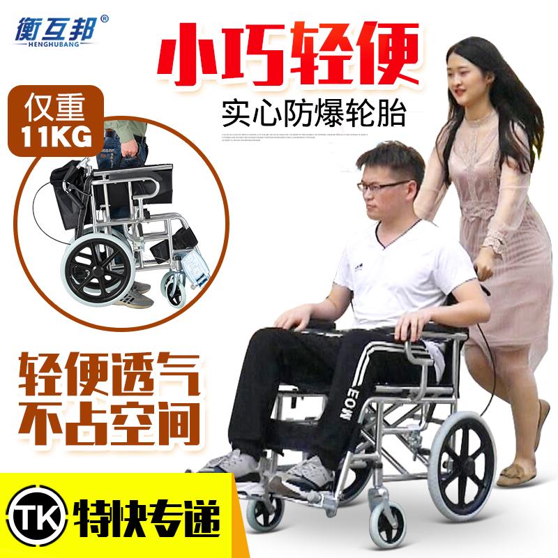 衡互邦轮椅便携超轻折叠轻便老年残疾人手推车老人小巧旅行代步车
