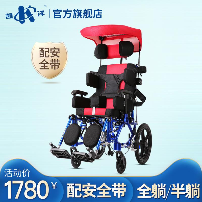 凯洋可折叠轻便便携铝合金老人儿童可全躺半躺脑瘫偏瘫残疾人轮椅