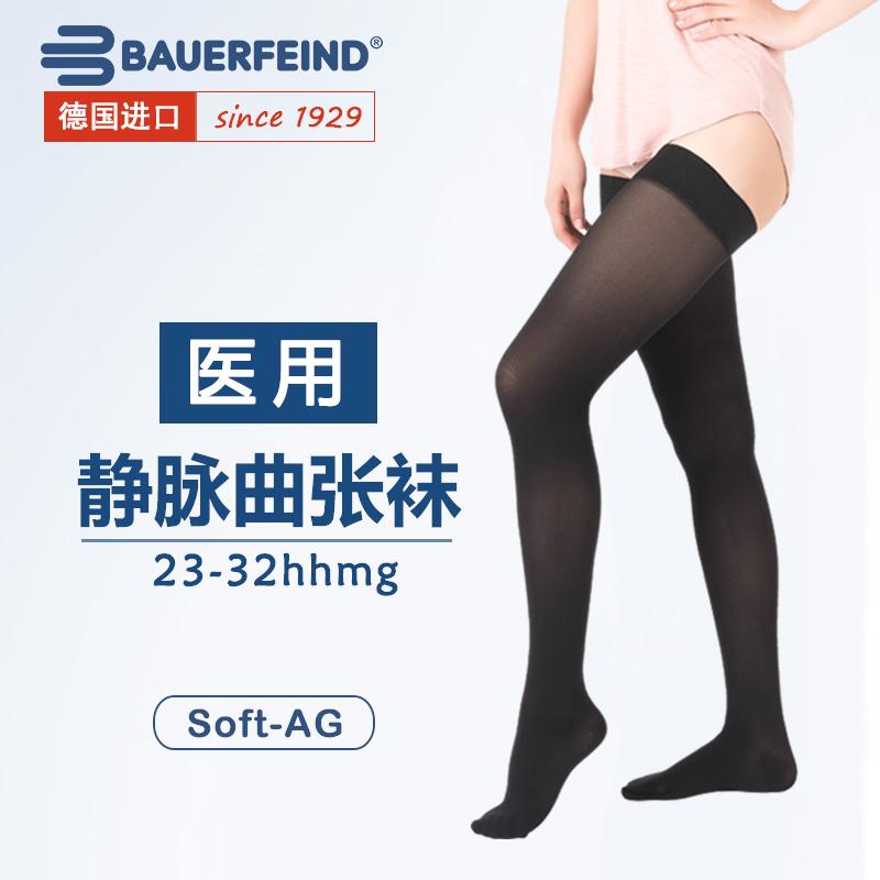 静脉曲张袜医用女二级压力术后防血栓淋巴水肿弹力袜男德国治疗型