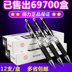 得力33388按动中性笔签字笔0.5mm签字笔按动水笔整盒12支中性笔