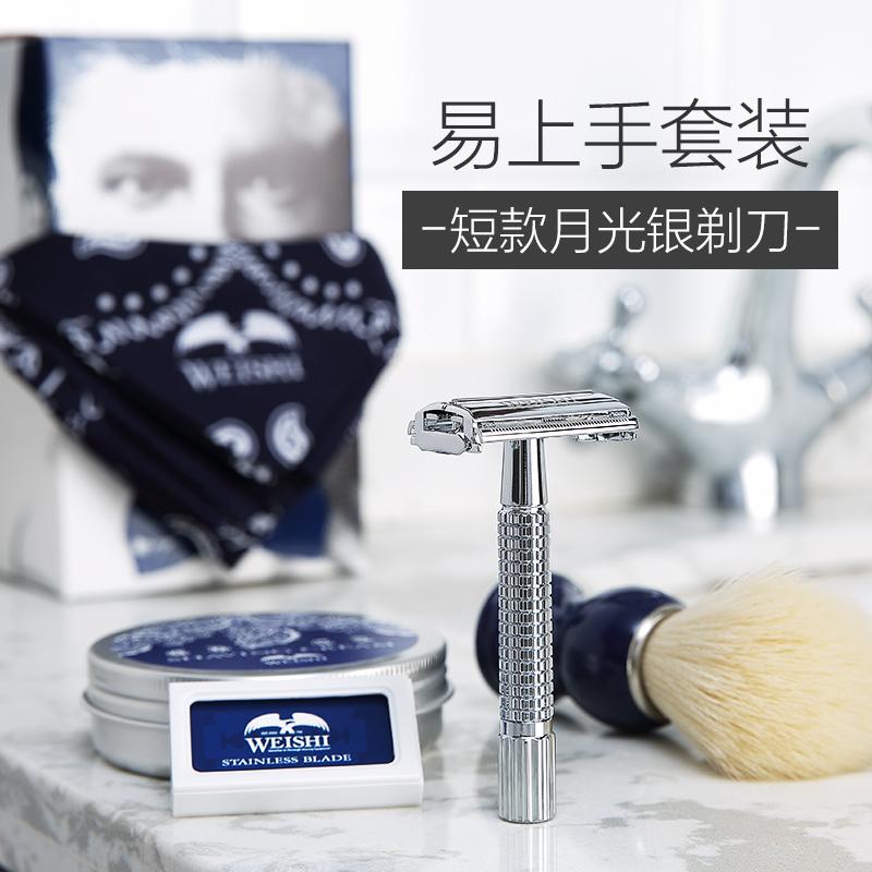 日本WEISHI剃须刀手动礼盒套装刮胡刀架男老式不锈钢双面刀片