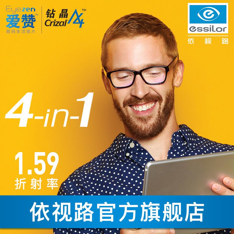 依视路镜片爱赞1.59非球面近视镜片钻晶A4膜成品光学镜赠眼镜框架