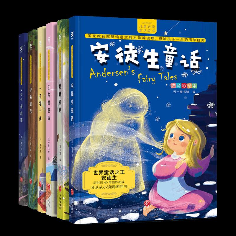 全6册安徒生童话格林童话365夜故事伊索寓言一千零一夜王尔德童话彩图注音版儿童故事书3-6-9岁一年级课外阅读小学生课外阅读书籍