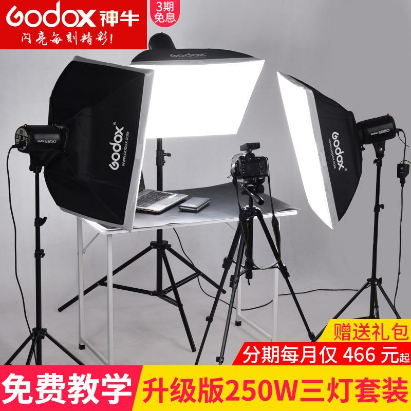 神牛闪光灯250W室内摄影灯三灯套装摄影棚柔光箱拍摄台淘宝静物